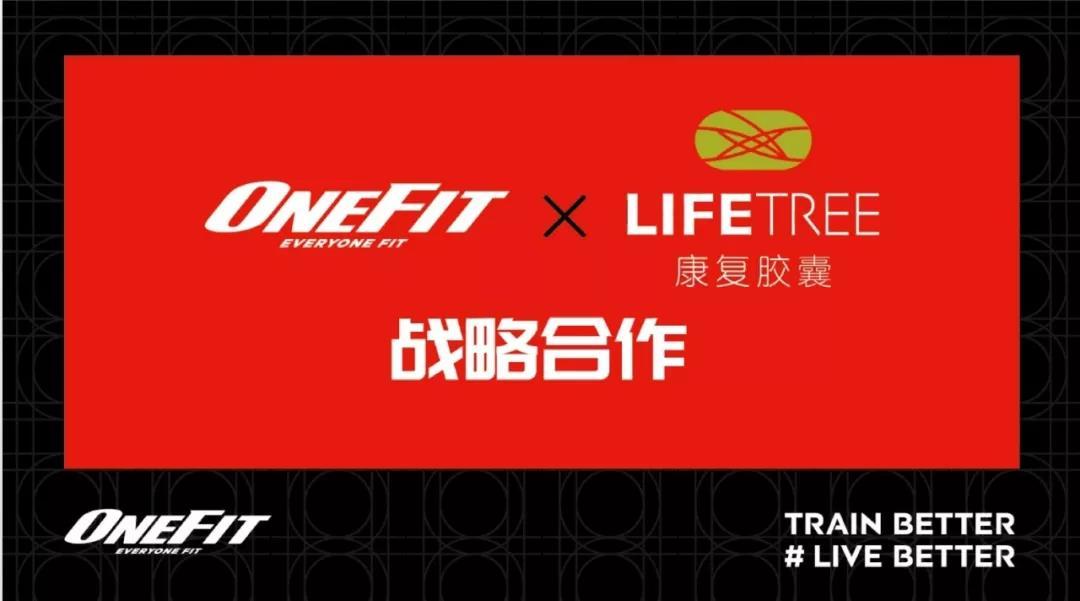 OneFit×LIFETREE正式达成战略合作,共同打造运动康复新趋势!
